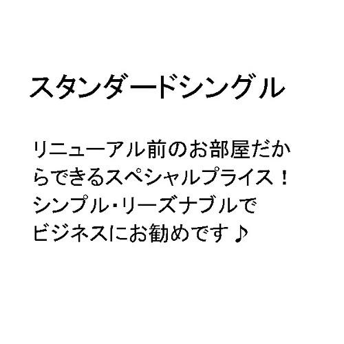 【スタンダードシングル】※リニューアル前のお部屋