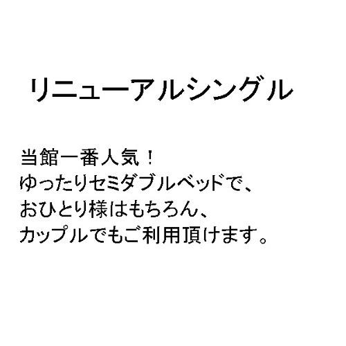 【リニューアルシングル】