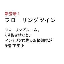 【フローリングツイン】※フローリングタイプ