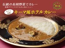 【朝食】長岡グランドホテル特製キーマ風ホテルカレー