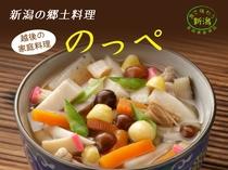 【朝食】新潟郷土料理・のっぺ