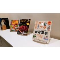 【エグゼクティブ】長岡・新潟の観光雑誌