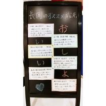 【エグゼクティブ】長岡市酒蔵たちのオススメ