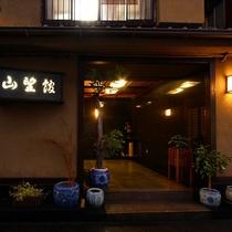 *玄関/昔ながらの小さな海鮮料理宿で伊豆伊東の新鮮な海の幸をたっぷりとお楽しみ下さい。