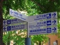 横浜観光の拠点としてどうぞ