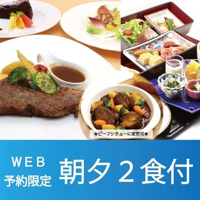 【朝夕☆2食付】大切な人と浜松町で逢いましょう♪ホテルで過ごす安心ディナー「洋食コース」プラン