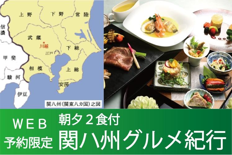 関八州グルメ紀行 創作コース料理