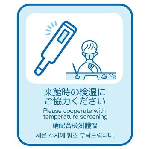 来館時の検温にご協力ください