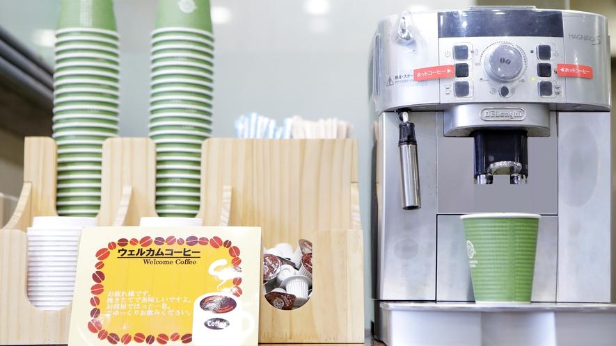 無料コーヒーサービス(1階ロビー)