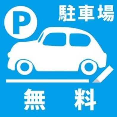 【50歳以上のお客さま限定★】駐車料は無料&バランスのとれたヘルシー思考の和朝食付プラン♪