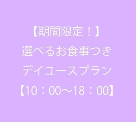 【 選べる♪お食事付デイユースプラン 10時-18時】
