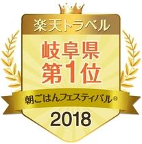 朝ごはんフェスティバル®2018[岐阜県1位受賞!!]