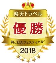 朝ごはんフェスティバル®2018[優勝!!全国1位!!]
