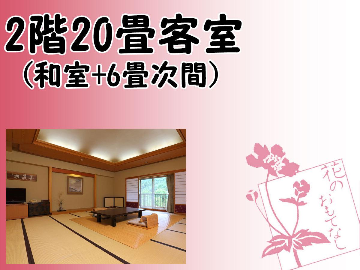 ●当館最大の20畳和室と6畳次の間のある客室のご紹介