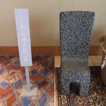 【ロビー】美智子皇后陛下もお越しの際にお座りになったという「幸せの椅子」