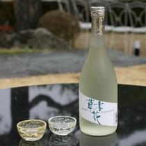 【食事】オリジナル酒・草木花(そうもっか)