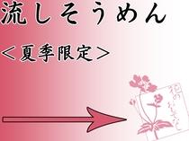 ●【ランチ】毎年大好評、夏季限定流しそうめんのご紹介→