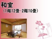●1階12畳or2階10畳の一般和室のご紹介→