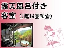 ●当館唯一の露天風呂の付いた客室(和室)のご紹介→