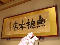 【ロビー】当館社名が入った「魚摠本店」の字は「新宿中村屋」でおなじみの中村不折氏によるもの。