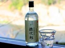 当館初代の名前を冠したオリジナル焼酎「摠次郎(そうじろう)」