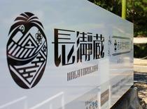 長瀞の新しい観光スポット「長瀞蔵」は、藤﨑(さき)摠(そう)兵衛商店の酒蔵と販売店です。