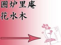 ●【ランチ】個室食事処「囲炉里庵 花水木(いろりあんはなみずき)」のご紹介→
