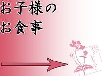 ●お子様用の宿泊・日帰り料理のご紹介→