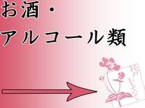 ●お酒のご紹介→