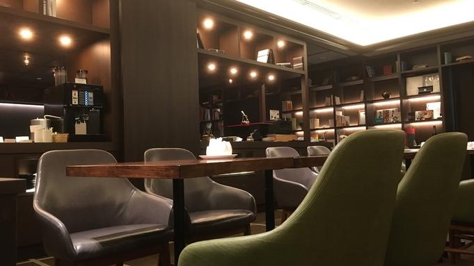 【直前割 特別プラン】〜ホテルの夜を満喫〜<朝食なし・ラウンジ限定アクセス付き>