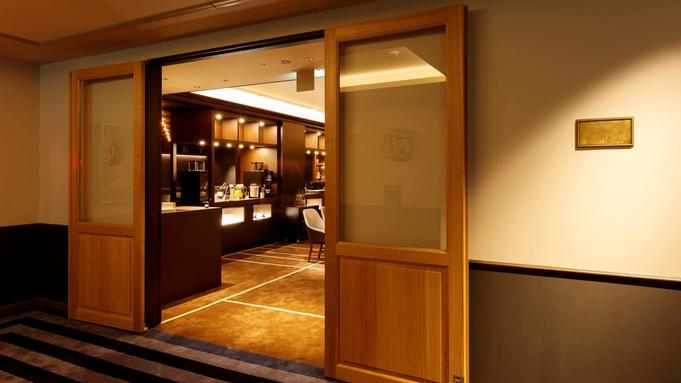 【直前割】〜休日をホテルで過ごす贅沢を〜<専用ラウンジアクセス付き>