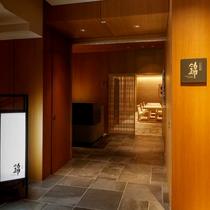 2階「日本料理 錦」エントランス