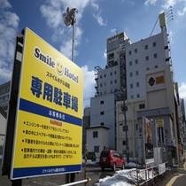 スマイルホテル函館専用駐車場(黄色い看板が目印です)