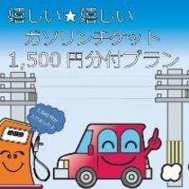 ガソリンチケット