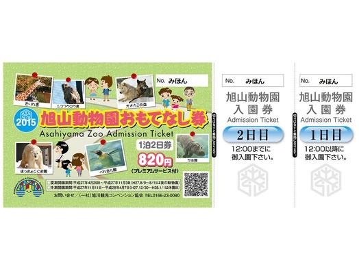 【旭山動物園】入園チケット券付(40種類から選べる夕食&和洋朝食付)