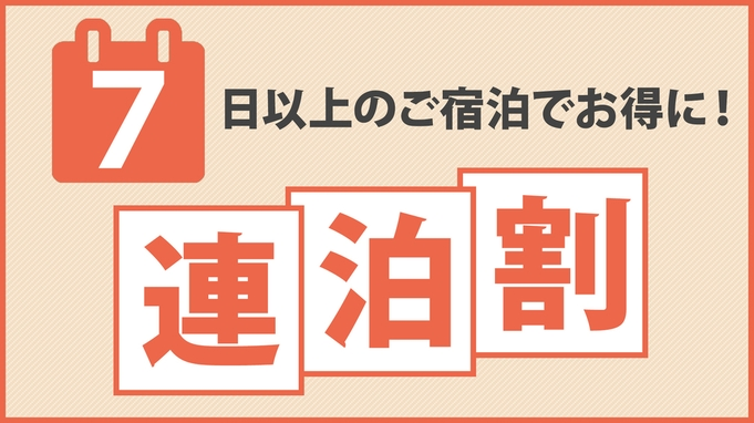 【長期滞在】7泊以上☆ゆったり連泊プラン(選べる和洋朝食付)
