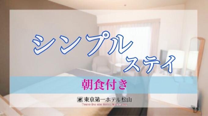 伊予鉄松山市駅より徒歩5分!★朝食付き★ お一人様宿泊プラン♪