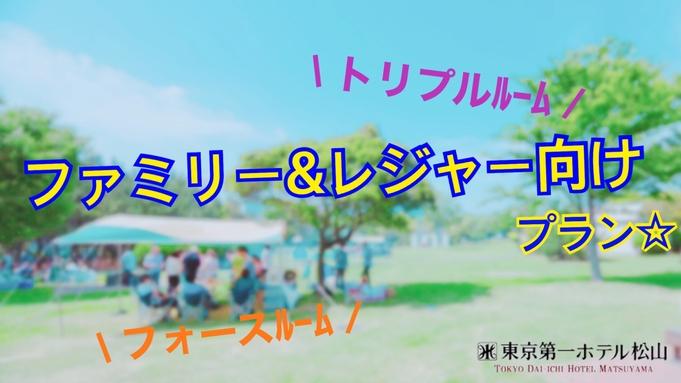 伊予鉄松山市駅より徒歩5分!★ファミリー&レジャー向けプラン【朝食付き】