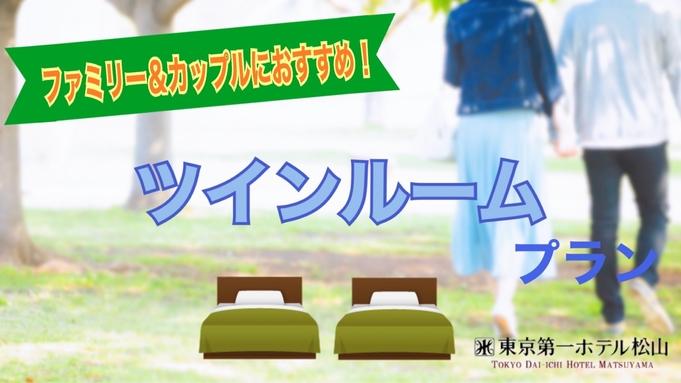 伊予鉄松山市駅より徒歩5分!★ファミリー&カップル向け★ツインルームプラン【朝食付き】