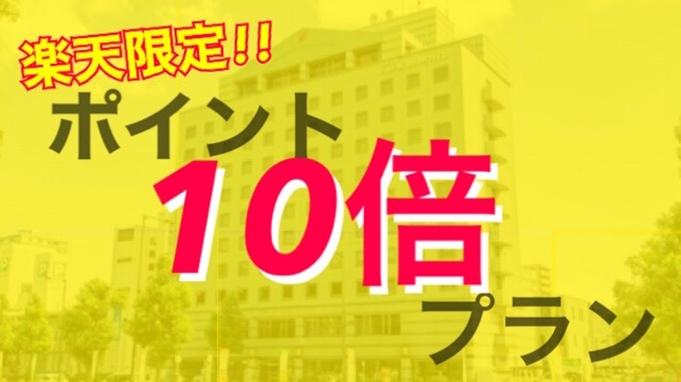 ★楽天限定★ポイント10倍還元プラン!【朝食付き】