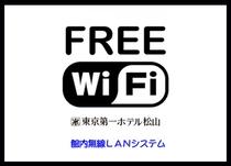 館内無線LANシステム