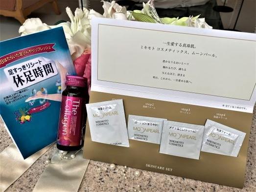 【女性限定MIKIMOTO COSMETICSスキンケア付】〜女性に嬉しい特典付プラン〜