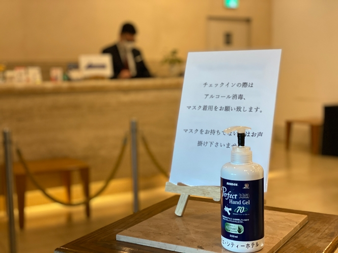 【フロント アルコール除菌完備】