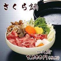 別注料理『さくら鍋』1人前 2,000円