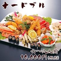 別注料理『オードブル』6〜8人前 10,000円