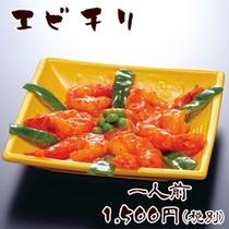 別注料理『エビチリ』1,500円
