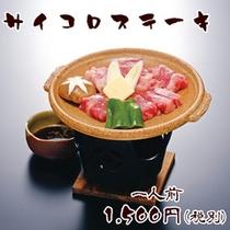 別注料理『サイコロステーキ』1,500円