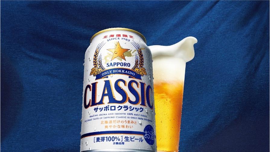 頑張るあなたを応援☆サッポロクラシックビール付宿泊プラン〜カフェ朝食付き