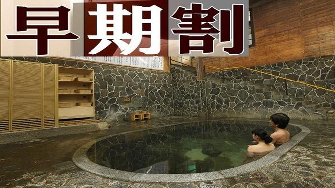 【早割30】【基本プラン】日本一深い自噴岩風呂を有す湯宿 花巻の美味「梅膳」花巻産白金豚の季節鍋