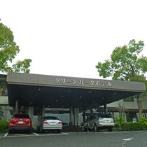 *【外観】緑に囲まれた落ち着いた雰囲気のホテルです。